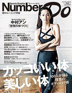<夏のトレーニング特集> カッコいい体 美しい体 ~100人が語る理想のボディメイク術~ - Number Do 2017 vol.29