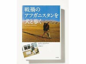 危険な旅をした理由は、「たぶん、それが冒険だから」。~『アフガニスタンを犬と歩く』~