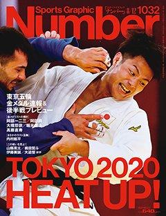 HEAT UP! TOKYO2020 東京五輪 金メダル速報&後半戦プレビュー - Number1032号 <表紙> 阿部一二三