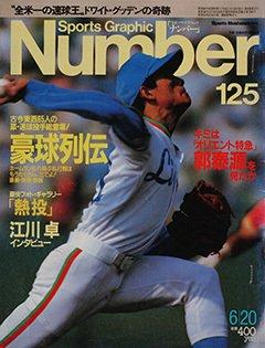 豪球列伝 - Number125号 <表紙> 郭泰源