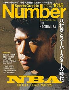 NBA, The Great Legacy 1990-2020 八村塁とスーパースターの時代 - Number1015号 <表紙> 八村塁