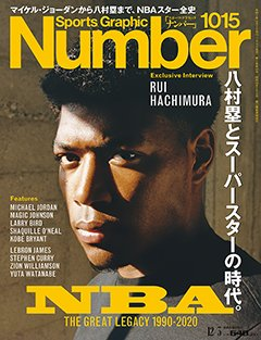 NBA, The Great Legacy 1990-2020 八村塁とスーパースターの時代 - Number1015号