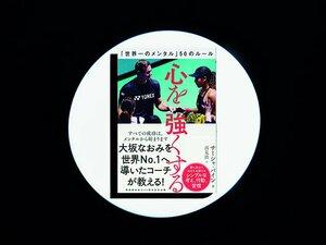 『心を強くする 「世界一のメンタル」50のルール』大坂なおみを世界一に導いた、選手を自立させるコーチング論。