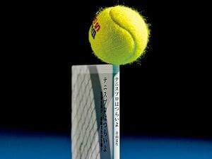 紙一重の世界を懸命に生きる。~テニス界の、日の当たらない場所でもがく関口周一~