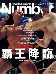 MMA,Beat It Down! 総合格闘技 覇王降臨。 - Number 2005/9/15緊急増刊号