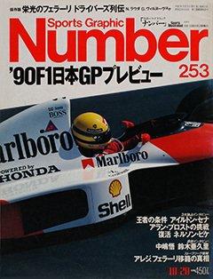 '90F1日本GPプレビュー - Number 253号 <表紙> アイルトン・セナ