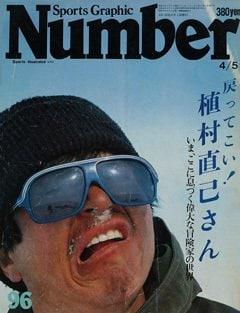 戻ってこい!植村直己さん - Number 96号 <表紙> 植村直己