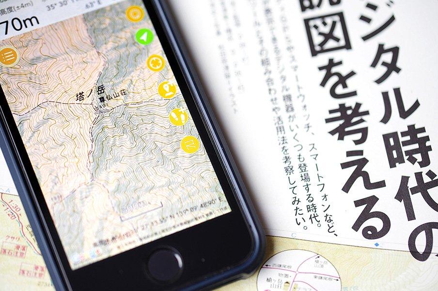 """スマホアプリは山岳遭難の救世主?老舗『山と溪谷』も""""推奨""""に方針転換!"""