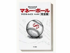 今も球界を刺激し続ける、常識を覆した「データ戦術」。~マネーボールは現代野球を理解する必須の書~