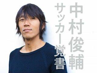 『中村俊輔 サッカー覚書』好評発売中!!