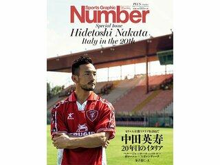 NumberPLUS『中田英寿 20年目のイタリア』好評発売中!