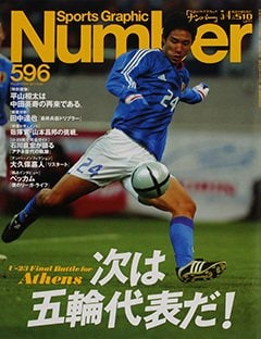 U-23 Final Battle for Athens 次は五輪代表だ! U-23 Final Battle for Athens - Number 596号 <表紙> 平山相太