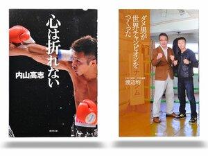 ボクシング世界王者とジム会長が綴る人間交差点。~内山高志と渡辺均の自伝を読む~