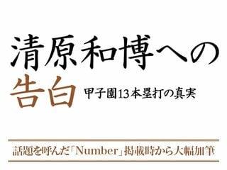 『清原和博への告白 甲子園13本塁打の真実』 発売中! あなたの「思い出」も募集中!