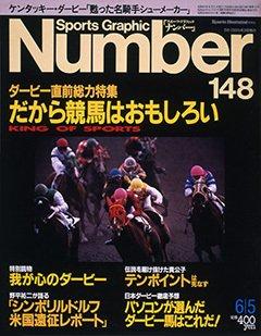 ダービー直前総力特集 だから競馬はおもしろい - Number148号