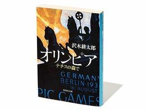"""『オリンピア ナチスの森で』""""特別な五輪""""の真実にノンフィクションの名手が迫る。"""