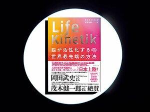 "『Life Kinetik 脳が活性化する世界最先端の方法』ユルゲン・クロップも絶賛。""脳力""を高めるトレーニング。"