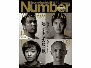 Number PLUS 「運命を変えた一戦。The Fateful Day」 好評発売中!!