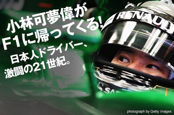 小林可夢偉がF1に帰ってくる! 日本人ドライバー、激闘の21世紀。