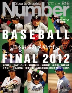日本最強のベストナイン ~BASEBALL FINAL 2012~ - Number 816号 <表紙> イチロー