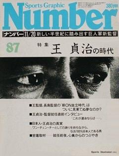 王貞治の時代 - Number87号 <表紙> 王貞治