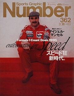 スピード狂新時代 - Number 362号 <表紙> ナイジェル・マンセル