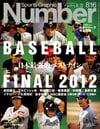 日本最強のベストナイン~BASEBALL FINAL 2012~