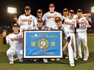 楽天、初の日本一へCS突破も……。則本-田中リレーに潜む不安とは?