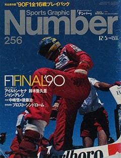 F1ファイナル'90 - Number256号 <表紙> アイルトン・セナ