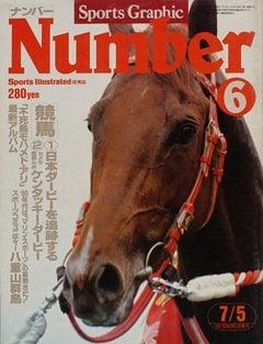 日本ダービー - Number 6号