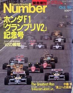 ホンダF1「グランプリV2」記念号 - Number 緊急増刊 October 1987 F1