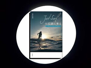 『ただ波に乗る Just Surf』社会学者がボードに乗り記したサーフィン研究の先駆的一冊。