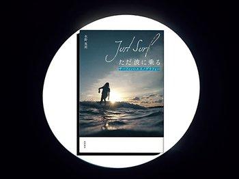 『ただ波に乗る Just Surf』社会学者がボードに乗り記したサーフィン研究の先駆的一冊。<Number Web> photograph by Sports Graphic Number