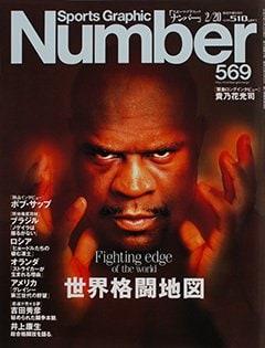 世界格闘地図 - Number 569号 <表紙> ボブ・サップ