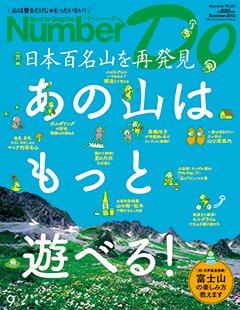 あの山はもっと遊べる! ~日本百名山を再発見~ - Number Do 2013 Summer