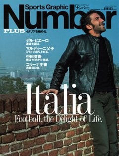 イタリアを極める。 - Number PLUS December 2002 <表紙> デル・ピエーロ