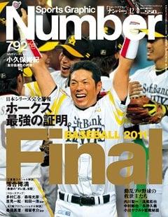 ホークス最強の証明。 ~日本シリーズ完全詳報~ - Number 792号 <表紙> 小久保裕紀