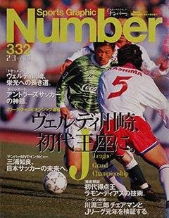 Jリーグ・チャンピオンシップ速報。 - Number 332号 <表紙> 三浦知良