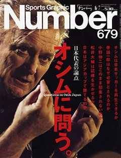 日本代表の論点 オシムに問う。 Questions on Osim Japan - Number679号 <表紙> イビチャ・オシム