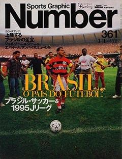 1995Jリーグ&ブラジル・サッカー - Number 361号 <表紙> ロマーリオ