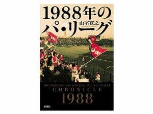 パ・リーグ「伝説の10・19」と南海、阪急「身売り」の舞台裏。