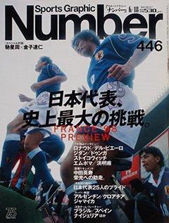 日本代表、史上最大の挑戦。 - Number 446号 <表紙> 中山雅史