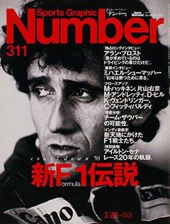 カウントダウン'93 新Fomula 1伝説 - Number 311号 <表紙> アラン・プロスト