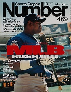MLB RUSH OUT - Number 469号 <表紙> サミー・ソーサ