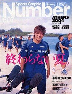 ATHENS2004 preview1 サッカー五輪代表 終わらない夏。  - Number 607号 <表紙> 大久保嘉人