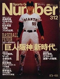 Baseball Fever 1993プロ野球開幕「巨人阪神」新時代。 - Number 312号 <表紙> 松井秀喜