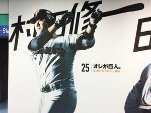 何度でも立ち上がる男・村田修一は、プロ野球界の『ロッキー』である!