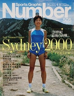 シドニー五輪プレビュー「20世紀最後の決戦」。 - Number 505号 <表紙> 高橋尚子