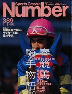 春競馬騎手物語。 - Number 389号