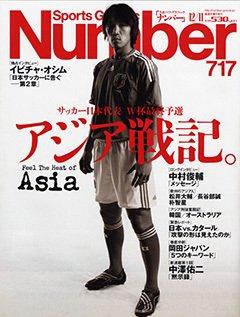 サッカー日本代表W杯最終予選 アジア戦記。 - Number 717号 <表紙> 中村俊輔